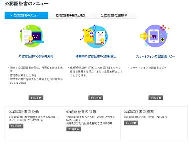 woori-jp-cert-menu.png